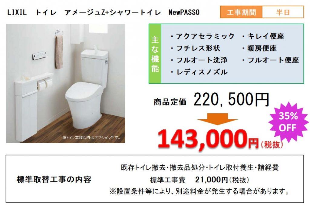 トイレ LIXIL組み合わせ