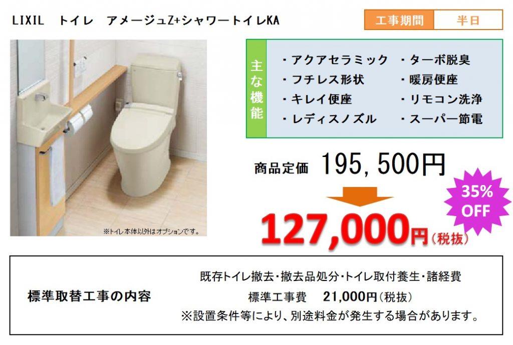 トイレ LIXIL組み合わせ3