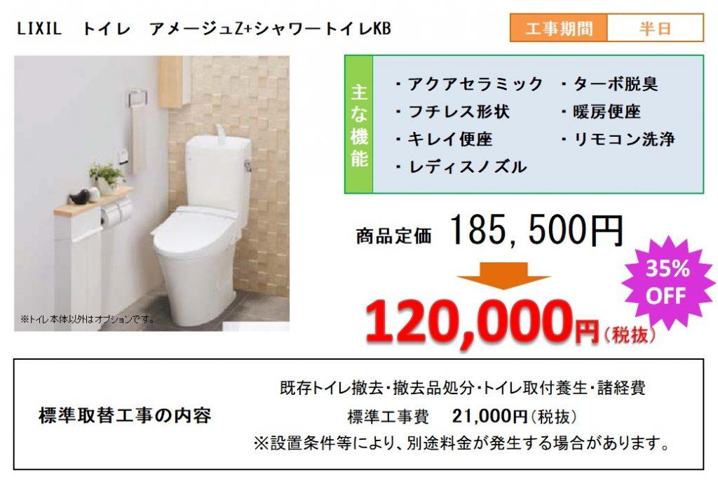 トイレ LIXIL組み合わせ2