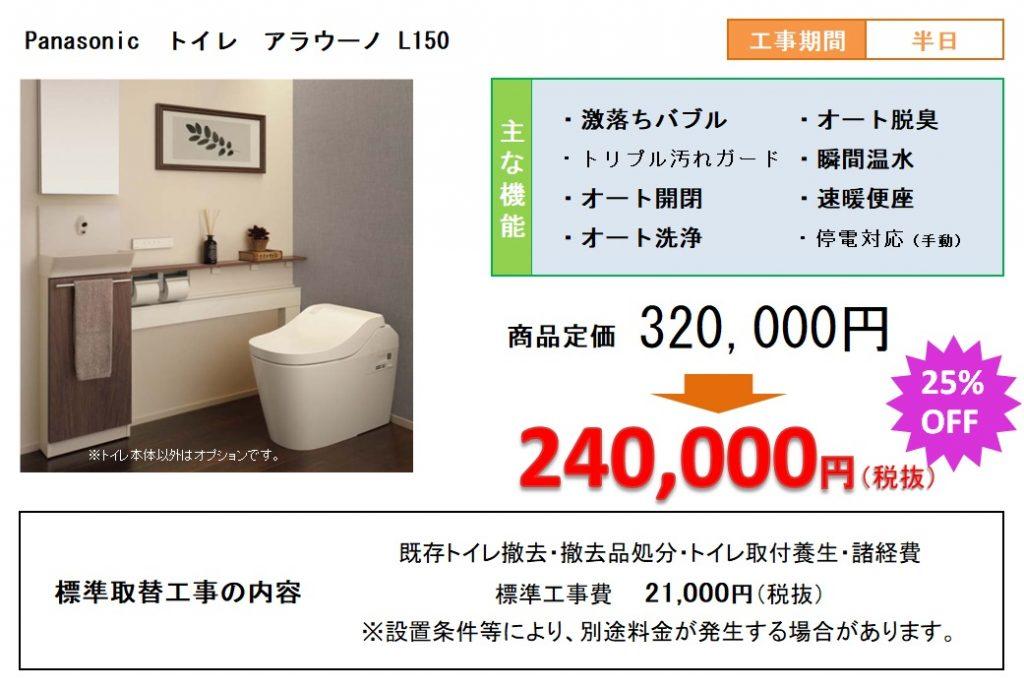 トイレ PanasonicアラウーノL150