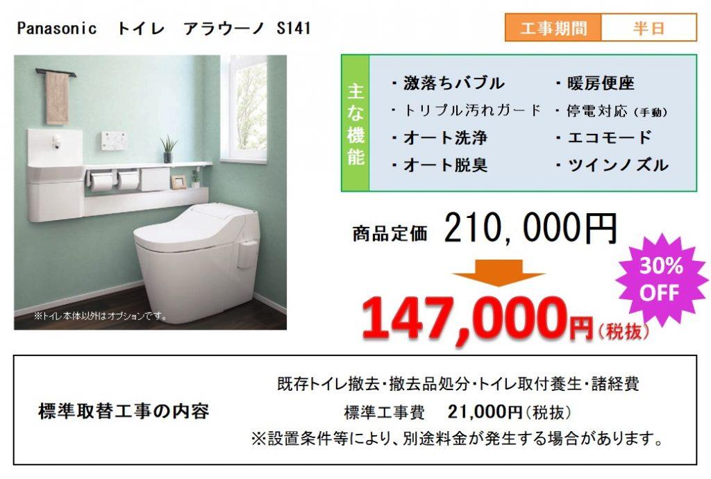トイレ PanasonicアラウーノS141