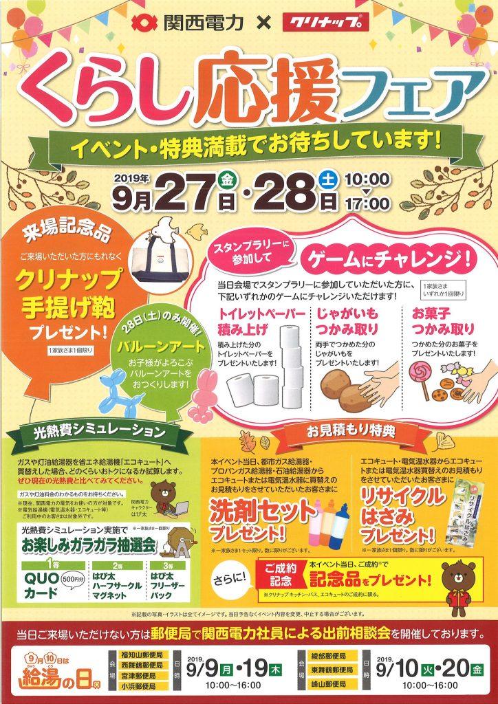 関西電力×クリナップイベント 表