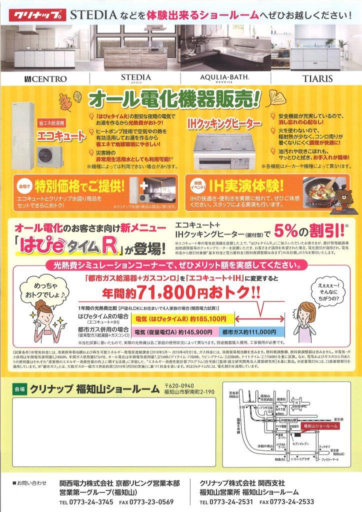関西電力×クリナップイベント 裏