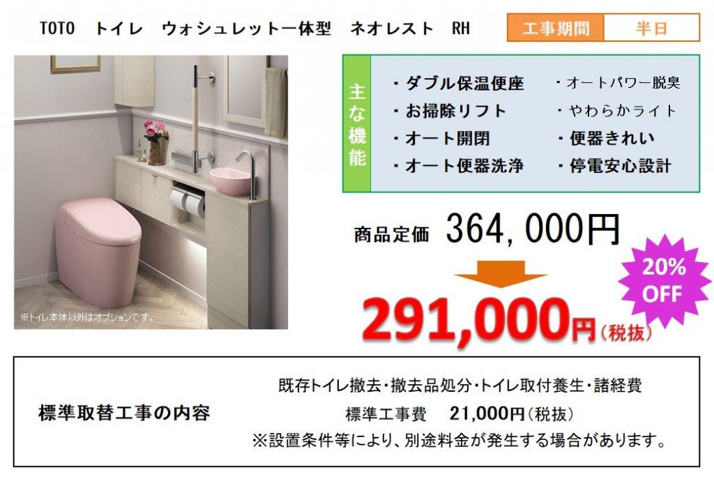 トイレ TOTOネオレストRH