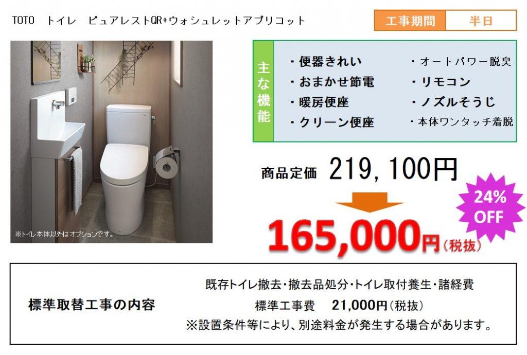 トイレ TOTO組み合わせ