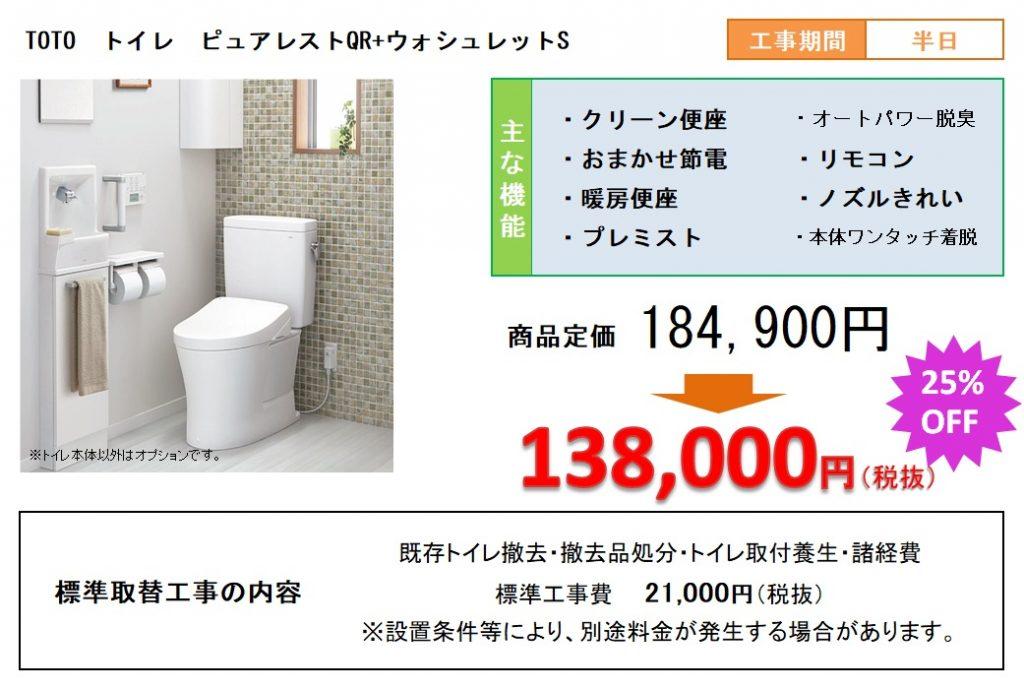 トイレ TOTO組み合わせ3