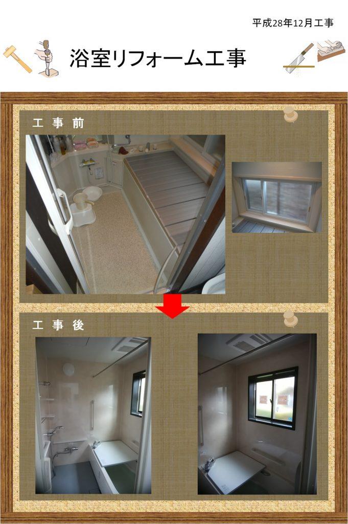 京丹後市F様邸浴室リフォーム工事