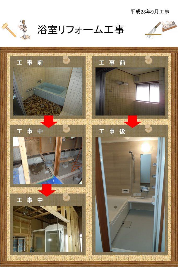 与謝野町T様邸浴室リフォーム工事