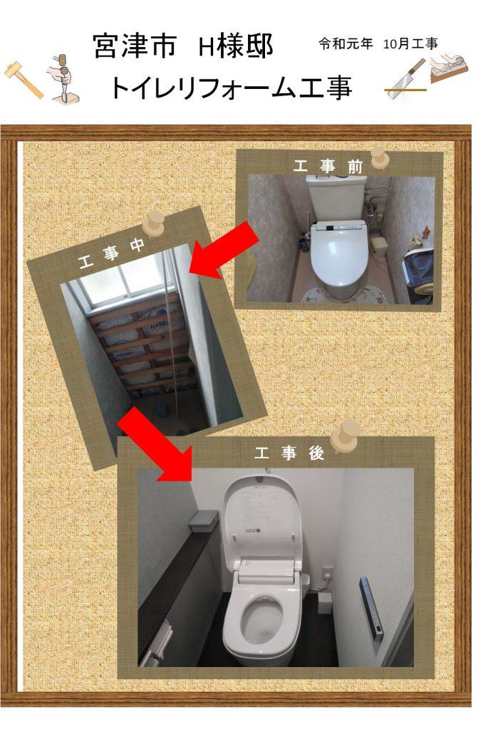 早石邸1Fトイレ