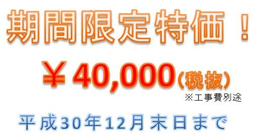 ¥40000