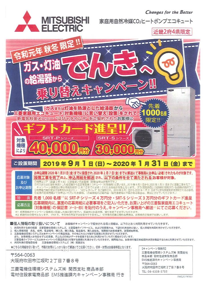 三菱電機のりかえキャンペーン