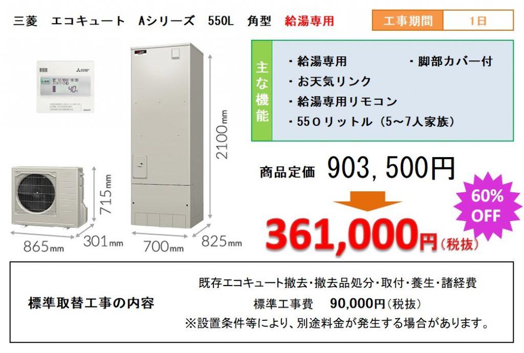 三菱A550給湯