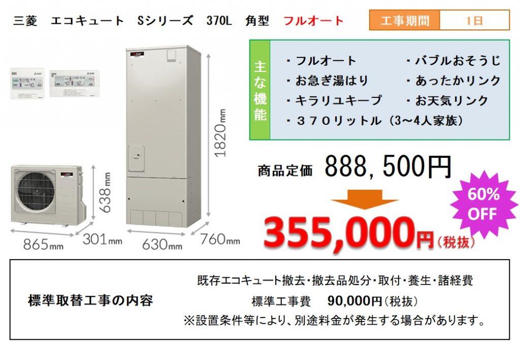 三菱S370フルオート