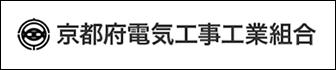 京都府電気工事工業組合