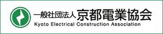 京都電業協会
