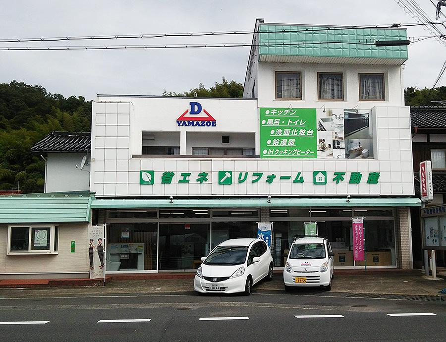 山添電気リフォーム部